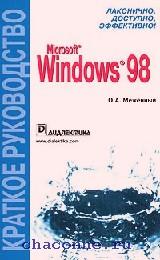 Windows 98.Кратк.руководство