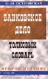 Банковское дело. Толковый словарь