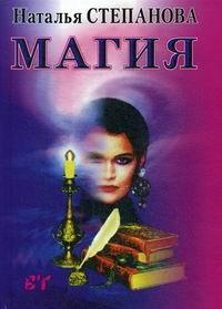 Магия-1