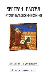 История западной философии