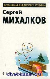 Михалков. Стихи для детей и басни