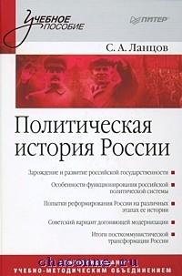 Политическая история России. Учебное пособие