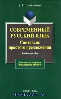 Современный русский язык. Синтаксис простого предложения