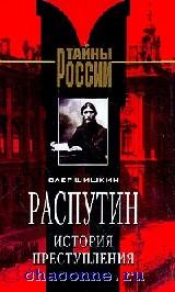 Распутин.История преступления