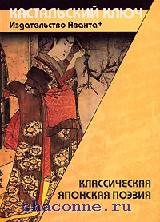 Классическая японская поэзия