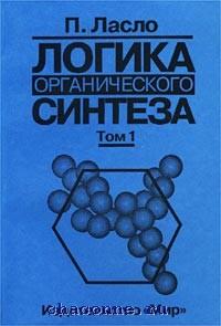 Логика органического синтеза в 2х томах
