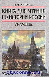 История России 6-18вв 7 кл.Книга для чтения