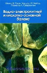Водно-электролитный и кислотно-основной баланс