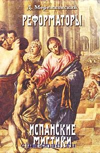 Реформаторы. Испанские мистики
