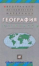 География 10-11 кл. Программно-методические материалы