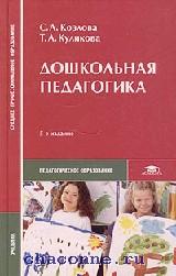 Дошкольная педагогика. Учебное пособие для студентов