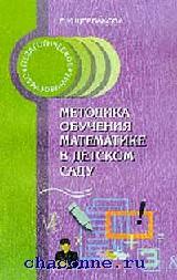 Методика обучения МАТЕМАТИКЕ в детском саду