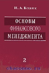 Основы финансового менеджмента в 2х томах