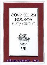 Бродский в 7-и томах