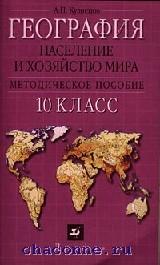 География 10 кл. Население и хозяйство мира. Методическое пособие