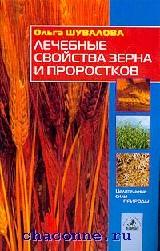 Лечебные свойства зерна и проростков