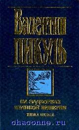 На задворках Великой империи в 2х томах