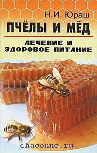 Пчелы и мед. Лечение и здоровое питание