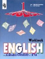 Английский язык 1 кл. Рабочая тетрадь