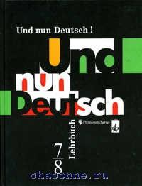 Итак, немецкий 7-8 кл. Учебник