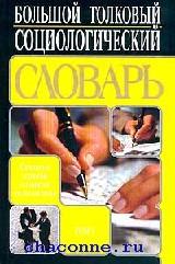 Большой толковый социологический словарь
