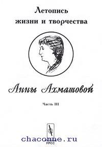 Летопись жизни и творчества Ахматовой 1935-1945 часть 3я