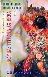 Бомба:три ада XX века в 2х томах