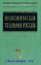 Экономическая география России. Учебник