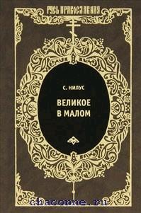 Великое в малом. Записки православного