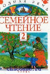 Родная речь Семейное чтение книга 1я в 2х томах