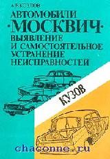 Автомобили \