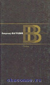 Высоцкий в 2х томах