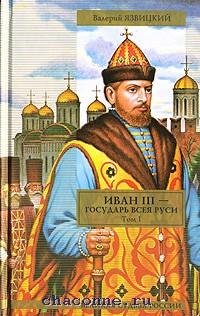Иван III-государь всея Руси в 2х томах