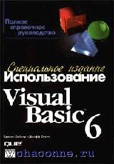 Использование Visual Basic 6.0 Спец.изд-е
