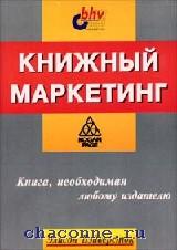 Книжный маркетинг