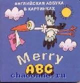 Английская азбука в картинках. Merry ABC
