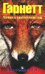 Женщина-лисица.Человек в зоологическом саду