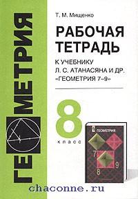 Геометрия 8 кл. Рабочая тетрадь к учебнику Атанасяна