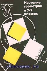 Изучение геометрии в 7-9 кл.Книга для учителя