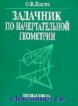 Задачник по начертательной геометрии. Учебник для ВУЗов