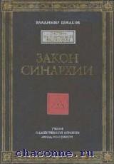 Закон синархии