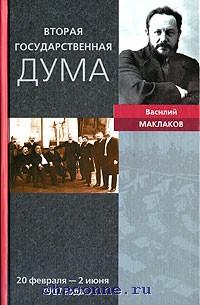 Вторая Государственная Дума 1907 г