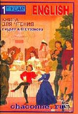 Английский язык 1й год обуч. Книга для чтения. Старков