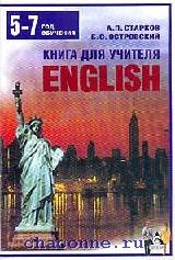 Английский язык 9-11 кл. Книга для учителя 3ч.