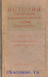 История всесоюзной коммунистической партии (б)
