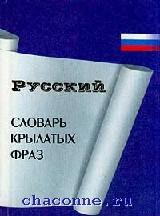 Русский словарь крылатых фраз