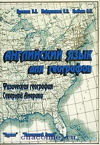 Английский язык для географов. Физич. геогр. Северной Америки