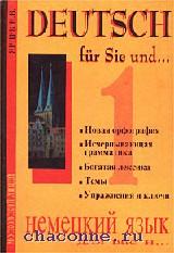 Deutsch fur Sie und... Немецкий для Вас книга 1я