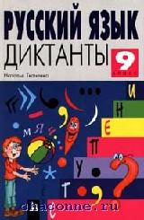 Русский язык 9 кл.Диктанты.Ступени
