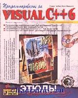 Программирование на Visual C++ 6. Этюды профессионалов